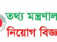 ICT Ministry Job Circular Online