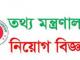 ICT Ministry Job Circular Online