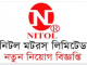 Nitol Motors Limited Job Circular Online