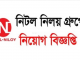 Nitol-Niloy Group Job Circular Online