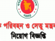 Road Transport and Bridges Ministry Job Circular Online