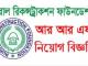 Rural Reconstruction Foundation RRF Job Circular Online