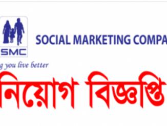 Social Marketing Company SMC Job Circular Online