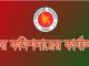 Tax Commission Office Job Circular Online