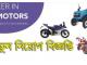 ACI Motors Ltd Job Circular Online