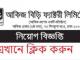 Akij Biri Factory Limited Job Circular Online