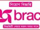 BRAC Enterprises Job Circular Online