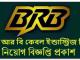 BRB Cable Industries Job Circular Online