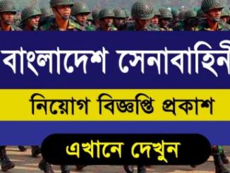 Bangladesh Army Job Circular Online