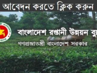 Bangladesh Export Promotion Bureau EPB Job Circular Online