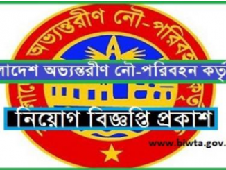 Bangladesh Inland Water Transport Corporation BIWTC Job Circular Online