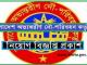 Bangladesh Inland Water Transport Corporation BIWTC Job Circular Online