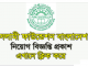 Bangladesh Islamic Foundation Job Circular Online