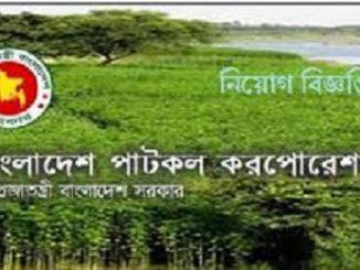 Bangladesh Jute Mills Corporation BJMC Job Circular Online