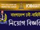 Bangladesh Navy Jobs Circular Online
