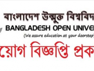 Bangladesh Open University Job Circular Online