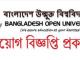 Bangladesh Open University Job Circular Online