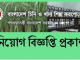Bangladesh Sugar & Food Industries BSFIC Job Circular Online