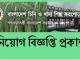 Bangladesh Sugar & Food Industries BSFIC Job Circular Online