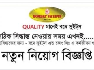 Bombay Sweets Job Circular Online