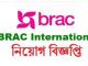 Brac International Job Circular Online