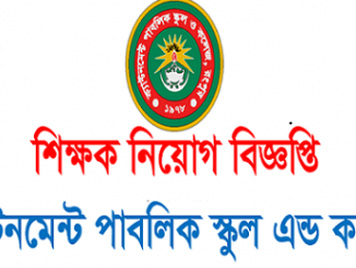 Cantonment Public School and College Job Circular Online
