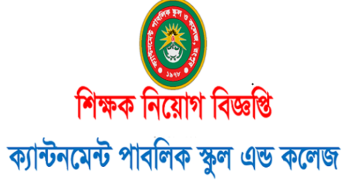 Cantonment Public School and College Job Circular 2019 www