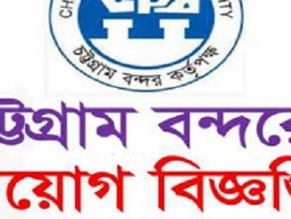 Chittagong Port Authority Job Circular Online