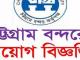 Chittagong Port Authority Job Circular Online