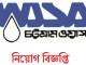 Chittagong Wasa Job Circular Online