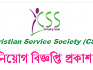 Christian Service Society CSS Job Circular Online