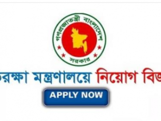 Defence Ministry MOD Job Circular Online