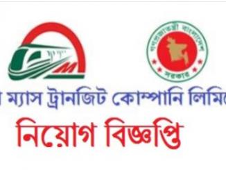 Dhaka Mass Transit Company Limited DMTC Job Circular Online
