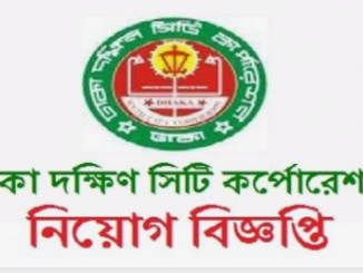 Dhaka South City Corporation Job Circular Online