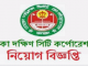 Dhaka South City Corporation Job Circular Online