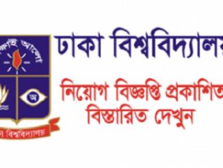 Dhaka University Job Circular Online