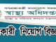 Directorate General Health Services DGHS Job Circular Online