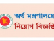 Finance Ministry Job Circular Online
