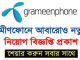 Grameenphone Job Circular Online