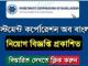 ICB Job Circular Online