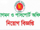 Immigration and Passports Department Job Circular Online