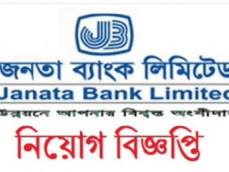 Janata Bank Limited Job Circular Online