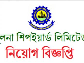 Khulna Shipyard Limited Job Circular Online