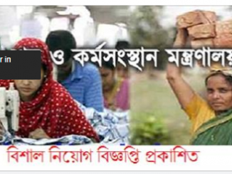Labour And Employment Ministry Job Circular Online
