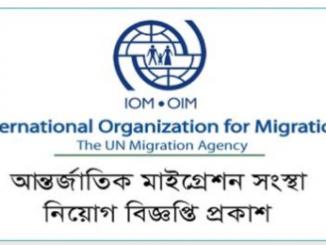 Migration International Organization IOM Job Circular Online