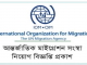 Migration International Organization IOM Job Circular Online
