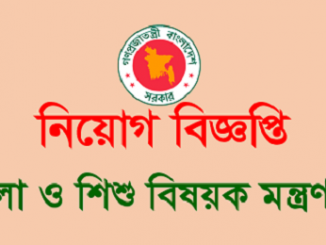 Ministry of Woman and Children Affairs Job Circular Online