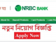 NRB Commercial Bank Job Circular Online