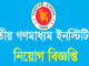 National Institute of Mass Communication NIMC Job Circular Online