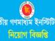National Institute of Mass Communication NIMC Job Circular Online